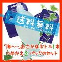 【送料無料!】洗濯用洗剤 海へ…おさかなボトルと詰替2個セット(500mlと450ml)