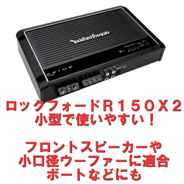 【ライト&パワフル】ロックフォードR150X22チャンネルパワーアンプ
