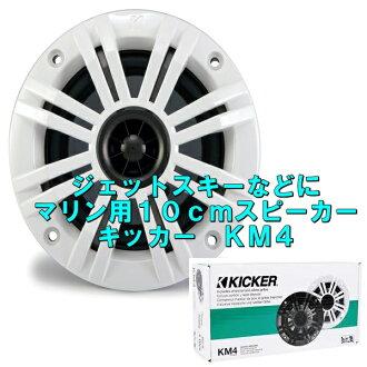 KICKER kicker M4 side 1 paste