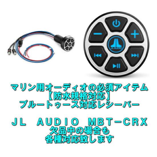 [預訂特價品][防水膠卷同裝][噴氣滑雪對應][時尚的saga人氣!] [供馬林使用的防水規格對應][Bluetooth控製器&接收機][JL AUDIO MBT-CRX] downlow