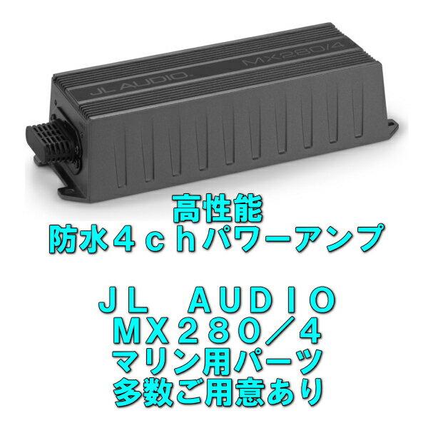 【マリンジェットなどに最適】【防水規格&ハイパワー】【マリン用 防水パワーアンプ】【使いやすい4チャンネルタイプ】JL AUDIO MX280/4