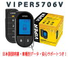 This month's specials! Rakuten limited popular products! Installation support is! VIPER Viper 5704 long-distance type LCD Remote engine starter function with