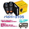 Same day shipping! 2013 Model VIPER Viper 3105 350PLUS successor model basic, low price type