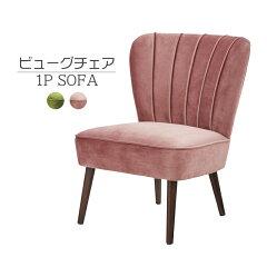1Pソファ一人がけ1人掛け一人暮らし全2色ピンク/グリーン