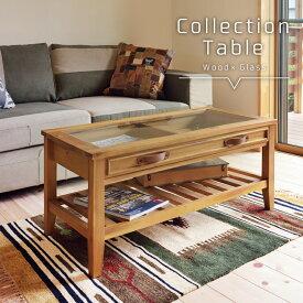 コレクションテーブル テーブル センターテーブル ローテーブル コーヒーテーブル ガラステーブル ガラス天板 木製 引出 収納 棚付き ディスプレイ