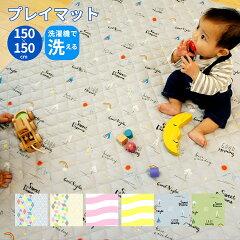 【ランキング入ソファも半額増税前セール】赤ちゃんプレイマット敷物おしゃれコットン150正方形ギフト贈り物出産祝いはいはい期