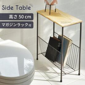 サイドテーブル ナイトテーブル 北欧 木製 テーブル スチール 収納 ヴィンテージ アンティーク風 ソファサイドテーブル マガジンラック付 全2色 ブラウン/アイボリー