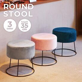 スツール チェア オットマン 椅子 ベロア 全3色 ブルー/ピンク/グレー 来客 一人暮らし 高さ35cm 新生活