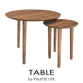 テーブル セット サイドテーブル ミニテーブル ネストテーブル ラウンド 丸型 木製 リビング 新生活