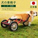 犬用 歩行補助具 ドッグウォーカー 日本製 コーギー 犬用車椅子 ペット用車イス ペット用車椅子 ペット用補助輪 リハ…