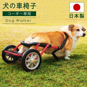 犬用 歩行器 歩行補助 車いす 車椅子 ペット車椅子 コーギー専用 ドッグウォーカー 日本製 犬用車椅子 ペット用車イス ペット用車椅子 ペット用補助輪 リハビリ用歩行補助具 介護 補助輪 2