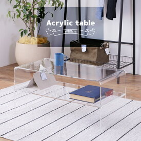 ローテーブル アクリル クリア アクリルテーブル リビングテーブル 机 デスク 収納 パソコンデスク テーブル机 シンプル おしゃれ 軽量 透明 インテリア ディスプレイ 飾れる 棚 ぬい グッズ 小物収納