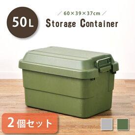 収納ケース 50L 2個セット 収納ボックス コンテナボックス 蓋付き おしゃれ 座れる トランク 屋外 キャンプ アウトドア