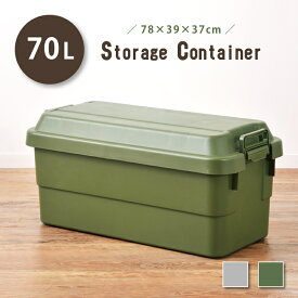 収納ケース 70L 収納ボックス コンテナボックス 蓋付き おしゃれ 座れる トランク 屋外 キャンプ アウトドア