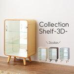 シェルフ3段シンプルガラス幅40cmコンパクトガラスケース棚フィギュアコレクションケースコレクションボード新生活一人暮らし