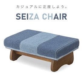 正座椅子 Lサイズ 正座イス おしゃれ かわいい チェア ローチェア スツール 子供 デニム しびれない 和室 子ども部屋 姿勢 枕