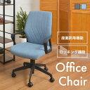 【福袋対象品】 チェア デスクチェア 椅子 いす イス キャスター付き 昇降 ポリプロピレン ナイロン ポリエステル 全2色 ブルー/グレー ロッキング アームレスト
