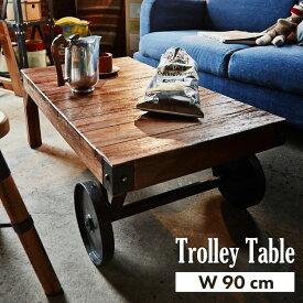 テーブル ローテーブル センターテーブル トロリーテーブル コーヒーテーブル ヴィンテージ 木製 父の日