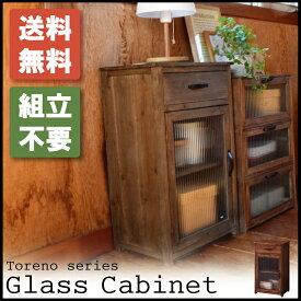 【マラソンセールクーポン配布中!】キャビネット ガラスキャビネット 棚 収納家具 小物収納 木製 天然木