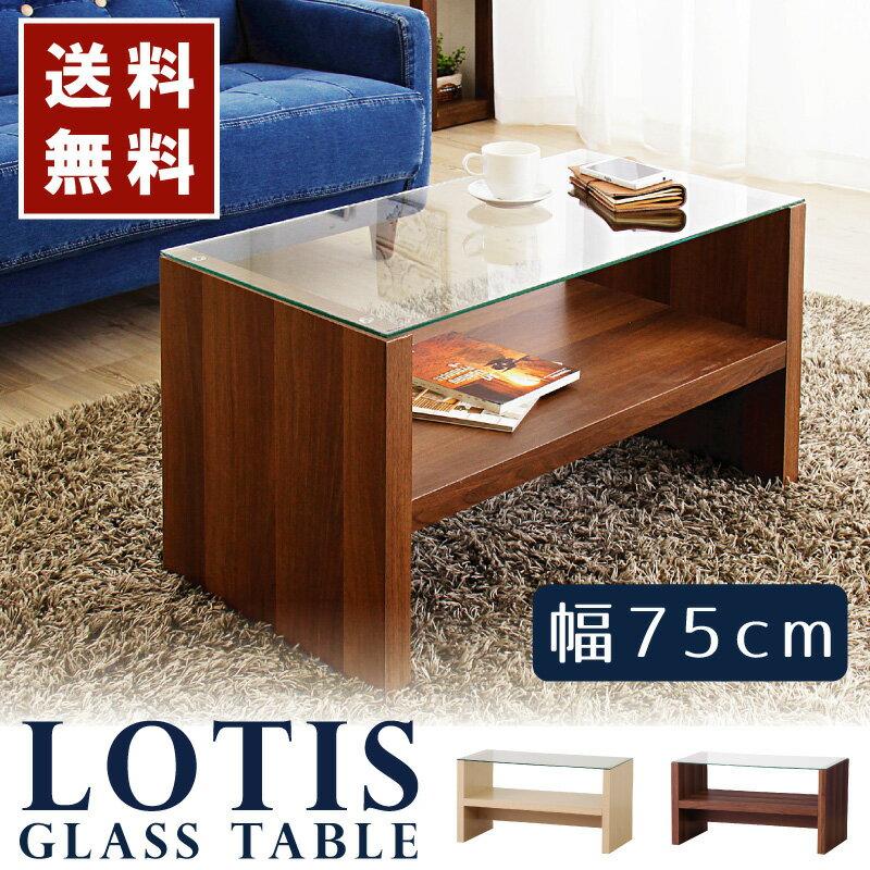 テーブル ガラステーブル ガラス天板 センターテーブル 木製 木目調 収納棚 全2色 ブラウン/ナチュラル