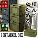 【送料無料】ポイントアップ対象収納ボックス 30L フタ付き コンテナボックス おもちゃ箱 ミリタリー オリーブドラブ …
