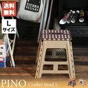 【送料無料】ポイントアップ対象クラフタースツール Lサイズクラフター スツール 踏み台 折りたたみ 折り畳み脚立 イス 椅子 ステップ ステップ台