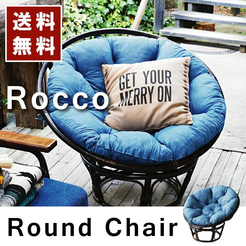 デニム チェア 丸型 ラウンド ジーンズ 布地 ラタン 丸椅子 イス 椅子