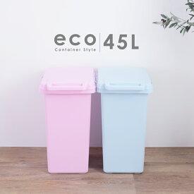ゴミ箱 45L 分別 連結可能 おしゃれ ダストボックス ふた付き ワンハンドペール インテリア 北欧 簡単 リビング キッチン 全2色 ブルー/ピンク 片付け 模様替え 母の日月間