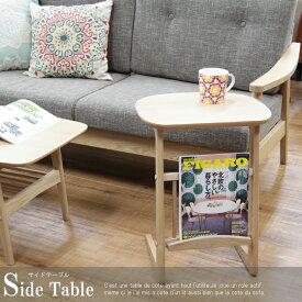 サイドテーブル 木製 ナイトテーブル 北欧 ベッドサイド 天然木 ラップトップテーブル 簡易テーブル 雑誌収納 ブックスタンド