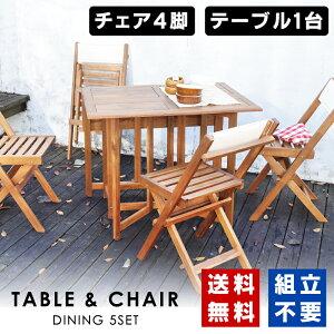 テーブル&チェアセット ダイニング5点セット アウトドア ガーデン 4人用 木製 お家キャンプ キャンプギア