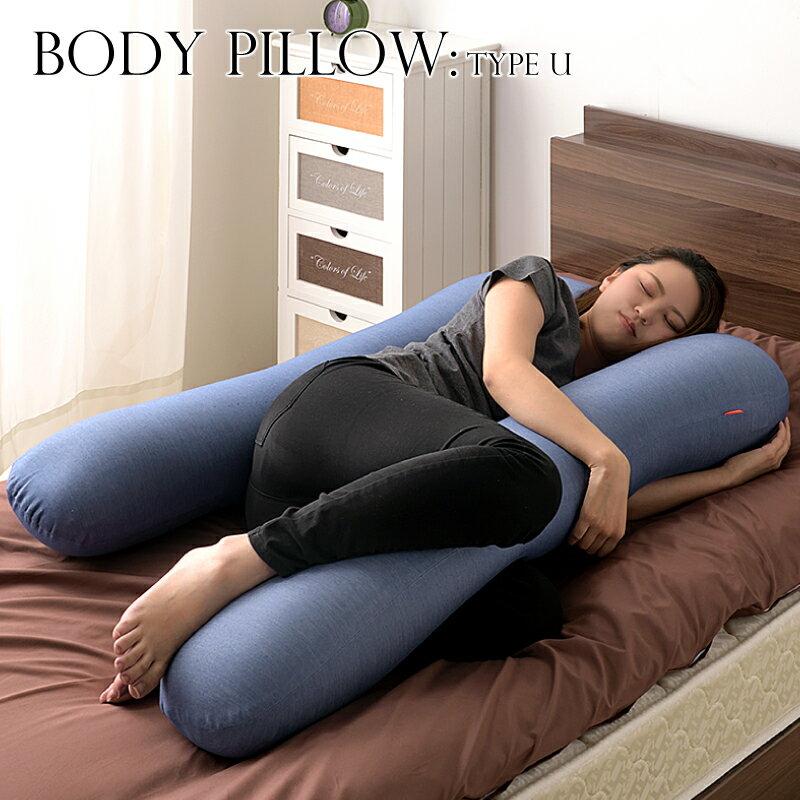 抱き枕 抱きまくら 110cm クッション ビーズクッション ボディピロー 枕 U字型
