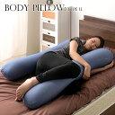 【マラソンセールクーポン配布中!】抱かれ枕 抱き枕 抱きまくら 110cm クッション ビーズクッション ボディピロー 枕…