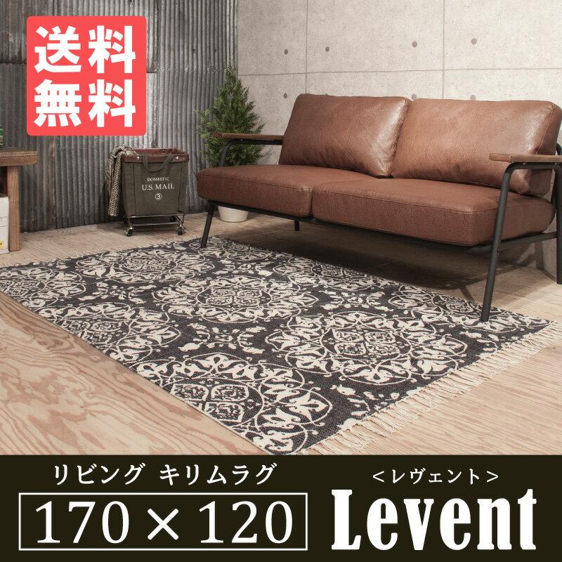 ラグマット 幾何学 170×120 ラグ マット 敷物 リビング じゅうたん 絨毯 カーペット キリム柄 アジアン エスニック 長方形 オールシーズン おしゃれ