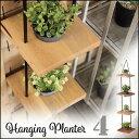 ガーデニング プランター ハンギングプランター ベランダ 木製 スチール 軽量 壁掛け 吊る グリーン 完成品 4段 新生活