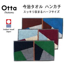今治 タオル ハンカチ ハーフ 2つ折り Otta オッタ モダン 日本製