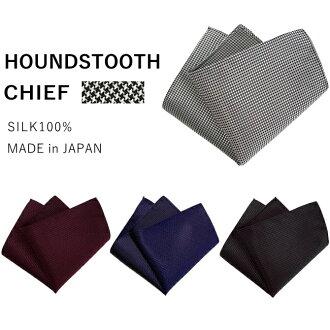口袋里长官 organiccotton 千鸟格复选,丝绸,日本制造的