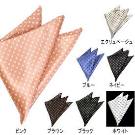 ポケットチーフ ドット シルク コットン 日本製 全7色 メール便 送料無料