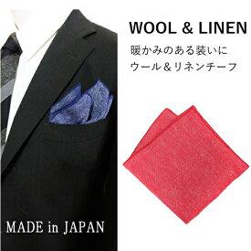 ポケットチーフ ウール リネン 麻 日本製 全6色 メール便 送料無料