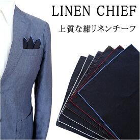 ポケットチーフ リネン 麻 紺 フレンチリネン 日本製 全6色 メール便 送料無料