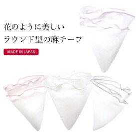 ポケットチーフ 無地 リネン 麻 白 ラウンド 日本製 全6色 メール便 送料無料