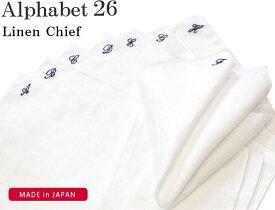ポケットチーフ リネン 麻 白 刺繍 アルファベット A〜T 日本製 メール便 送料無料