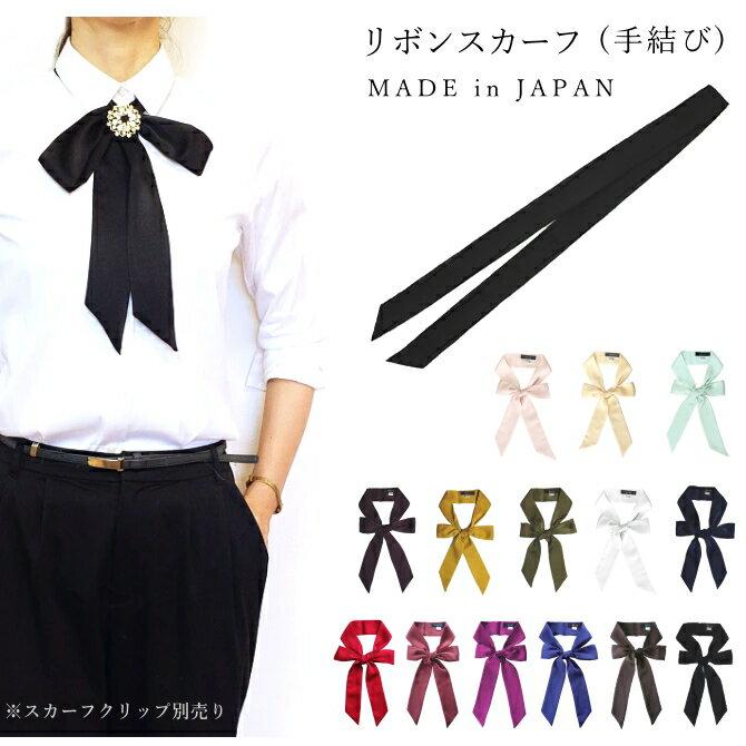 リボンタイ メンズ レディース ボウタイブラウス風 無地 日本製 全9色