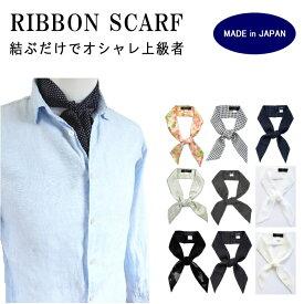 リボンタイ メンズ レディース スカーフ 日本製 メール便 送料無料