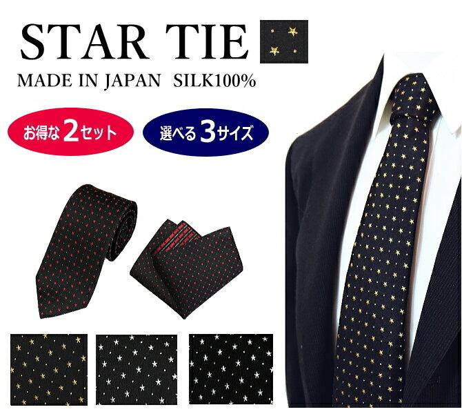 ネクタイ チーフ セット 星柄 小 シルク 日本製 京都 西陣織