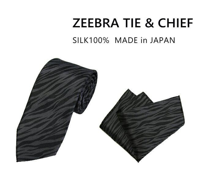 ネクタイ チーフ セット ゼブラ柄 シルク 日本製 京都 西陣織