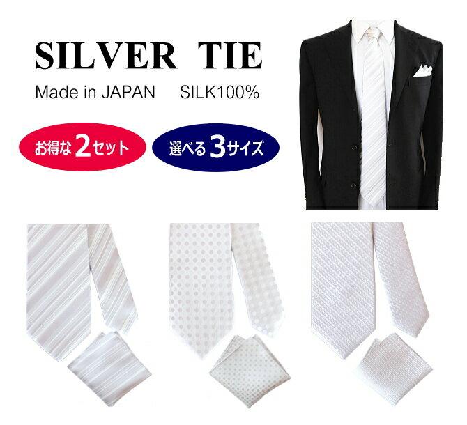 ネクタイ チーフ セット シルバー シルク 日本製 京都 西陣織