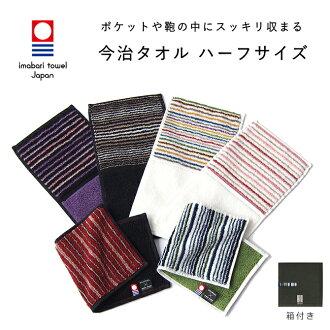 Imabari towel / Hafta or handkerchief and Stripes Stripes /GOLDPEARL