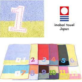 【メール便可】 今治 タオル ハンカチ ミニ NUMBER-COLOR 20cm 日本製