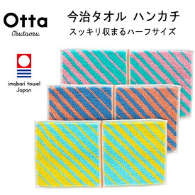 今治 タオル ハンカチ ハーフ 2つ折り Otta オッタ カスケードストライプ 日本製