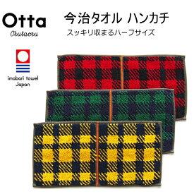 今治 タオル ハンカチ ハーフ 2つ折り Otta オッタ チェック柄 日本製